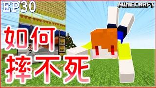 【Minecraft】茶杯原味生存Ep30 測試各種摔不死的方法!(番外篇)【當個創世神,麥塊】 thumbnail