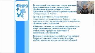 Вебинар Составление  учебных планов в соответствии с требованиями ФГОС ООО