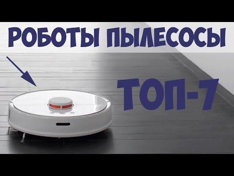 ТОП—7. Лучшие роботы пылесосы 2019 года. 🤖 Рейтинг!