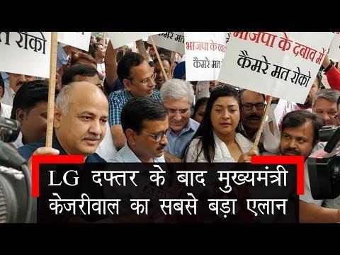 Delhi CM Arvind Kejriwal  Speaks outside LG Office, Watch