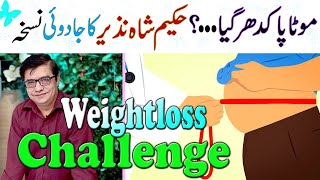 How to Lose My Weight in one week | Weight Loss Remedy at home | Hakeem Shah Nazir