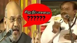 Latest BJP H.Raja Tamil Translation comedy on Stage troll-video memes tamil