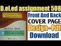 Download NIOS D.El.Ed 508 Assignment Front Page And Back Page Design|nios d.el.ed assignment answer