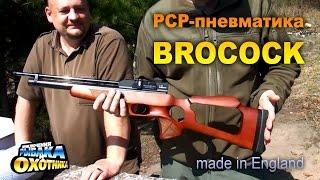 Пневматические PCP-винтовки Brocock (ТВ-программа)(Пневматические винтовки с предварительной закачкой компании Brocock производятся в Англии, отличаются продум..., 2015-04-22T13:54:36.000Z)