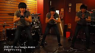 スピード / アナログフィッシュ アニメ『NARUTO』第10期 ED ギターとベ...