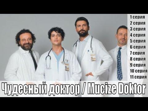 Чудесный доктор / Mucize Doktor 1, 2, 3, 4, 5 серия / все серии / турецкий сериал / сюжет, анонс
