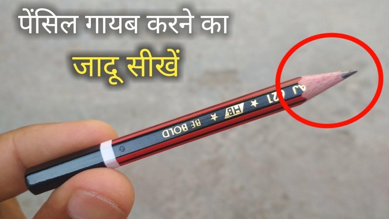 पेंसिल गायब करने का जादू सीखें - Learn Magic with Pencil By Hindi Magic Tricks