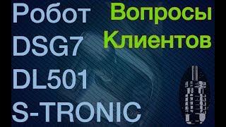 DSG7/DL501/0B5/S TRONIC (Audi A7, A6, A5, A4, Q3, Q5). ДСГ7 uchun avtomobil egalarining savollar