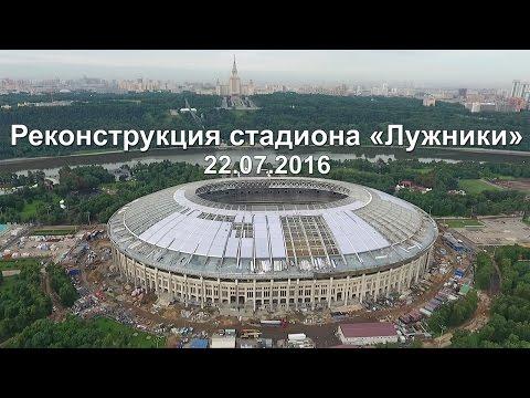 Реконструкция стадиона Лужники  22.07.16  by Maxidron.ru