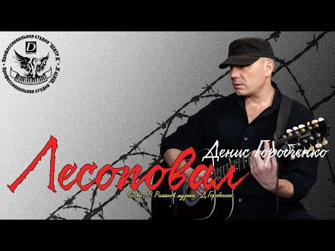 Д.Горобченко - Лесоповал  /official audio 2020/