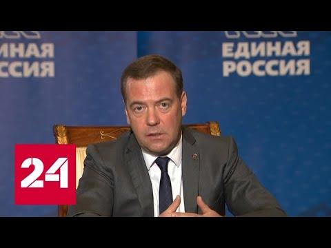 Дмитрий Медведев: российским предпринимателям необходимо помочь - Россия 24