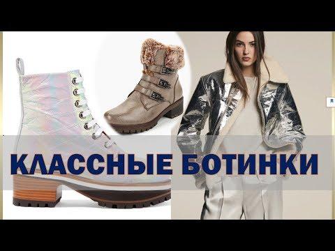 КАКИЕ БОТИНКИ В МОДЕ ЗИМОЙ 2019💕ФОТО ЛУЧШИХ МОДЕЛЕЙ 💕 Тренды обуви зима 2019
