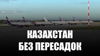 Авиакомпания Nordwind открывает продажу билетов на рейсы из Калининграда в Казахстан