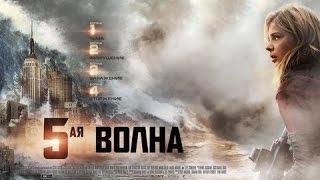 5-я Волна - Хлоя Грейс Морец - Русский HD Трейлер 2016