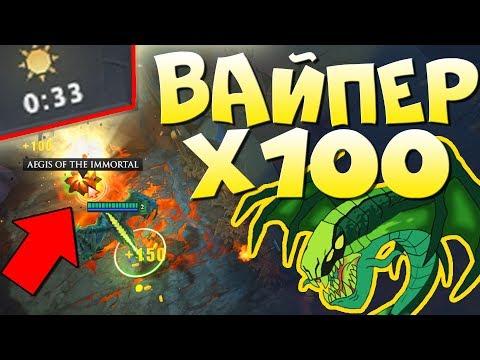 видео: 💪УСИЛИВАЕМ ВАЙПЕРА В x100 РАЗ! [ИМБАНУТАЯ ДОТА] #15