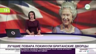 Повара устали кормить Елизавету II и уволились - МИР24
