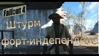 Fallout 4 Штурм форт-индепенденс