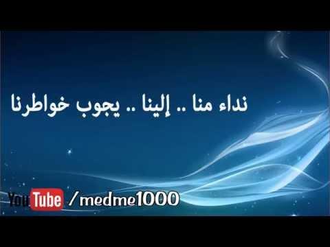 اغنية حسين الجسمى - الصراط المستقيم | تتر برنامج خواطر 10 - كلمات