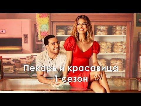 Пекарь и Красавица 1 сезон - Трейлер с русскими субтитрами (Сериал ABC 2020)