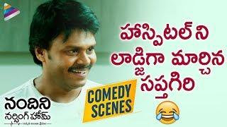 Sapthagiri BEST COMEDY Scene | Nandini Nursing Home Telugu Movie | Nawin | Latest Telugu Movies