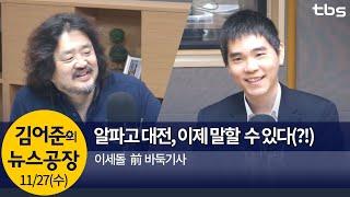 '쎈돌' 24년 바둑인생, 프로 활동을 마치며(이세돌)│김어준의 뉴스공장