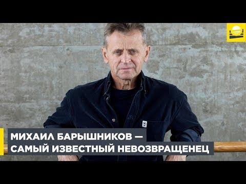 Михаил Барышников — самый известный невозвращенец
