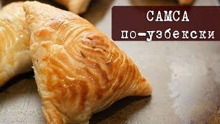 Рецепт: Самса по-узбекски + как приготовить слоеное тесто