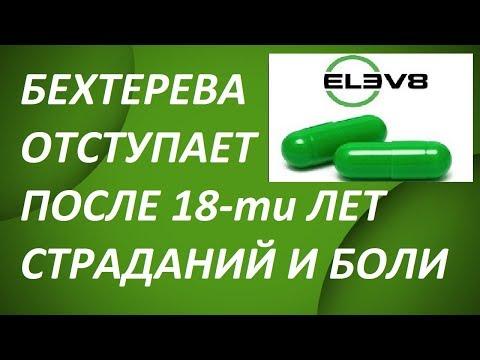Болезнь Бехтерева Как Лечить Лечение Bepic Elev8 Результаты Отзывы