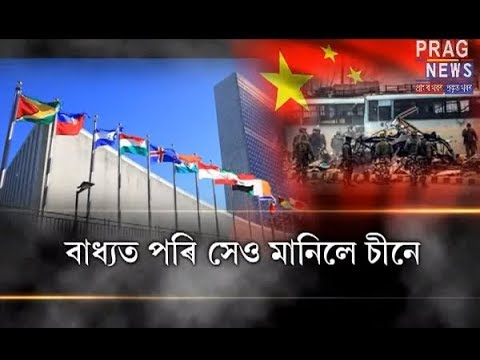 China ultimately supports India after pressure from UN's Security Council