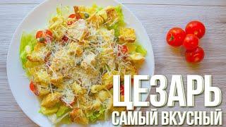 Самый вкусный салат цезарь с курицей. Оригинальный рецепт соуса