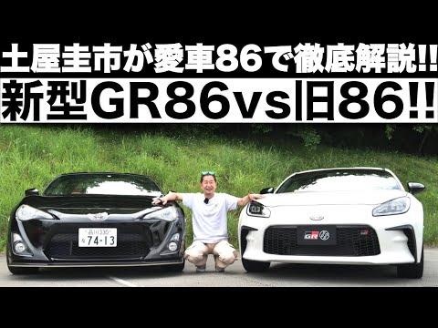 【新型 GR 86vs旧 86】土屋圭市が愛車86で新型 GR 86を徹底解説!86への熱い思いを語ります。TOYOTA GR 86 Drift King's Review