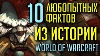 10 ЛЮБОПЫТНЫХ ФАКТОВ ИЗ ИСТОРИИ WORLD OF WARCRAFT