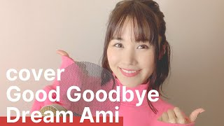 Good Goodbye/Dream Ami【劇場版『えいがのおそ松さん』主題歌】(covered by  RINA TAKAHASHI)