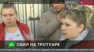 Водитель внедорожника сбил женщину и ребенка в Екатеринбурге