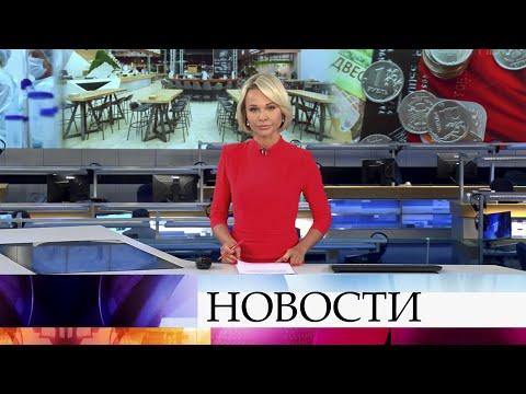 Выпуск новостей в 18:00 от 16.04.2020
