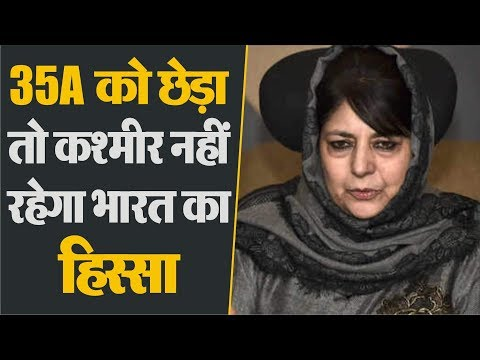 35-A : Mehbooba Mufti Threatens India, Kashmir Will Not Be Part Of India
