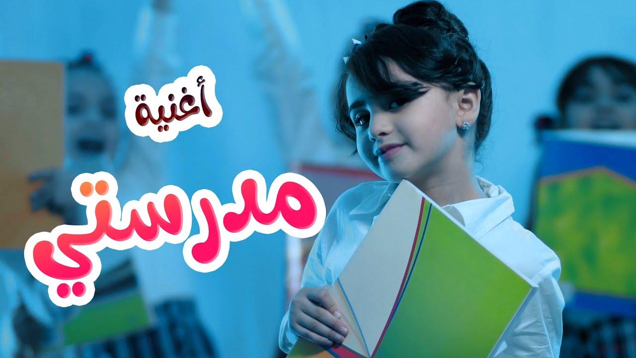 مدرستي | بيسان صيام