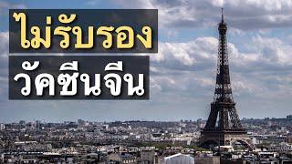 ฝรั่งเศสไม่ให้คนฉีด 'วัคซีนจีน' เดินทางเข้าประเทศ