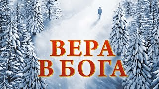 Христианский фильм | Раскрытие тайны веры в Бога «вера в Бога» Русская озвучка