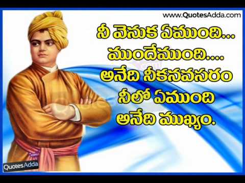 Swami Vivekananda Motivational Quotes In Telugu Vivekananda
