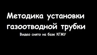 Методика установки газоотводной трубки - meduniver.com