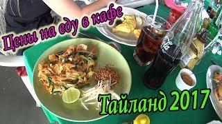 Цены в кафе Таиланд 2017 Хуахин Гуляем по поселку в Таиланде Дома в аренду Prices in cafe Thailand