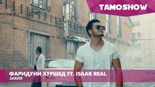 Фаридуни Хуршед ва Isaak Real - Закия (2016)