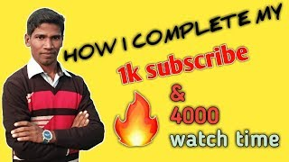 How I Complete My 1K subscriber and 4K watch time./SIKHO COMPUTER AND TECH