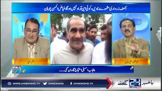 Corruption Voices in New Cabinet | DNA | Ajum Rasheed | 22 Oct 2018 | 24 News HD