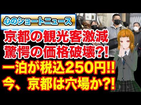 京都の観光客が激減!驚愕の価格破壊が進行中!?一泊が250円?!今、京都は穴場なのか?!