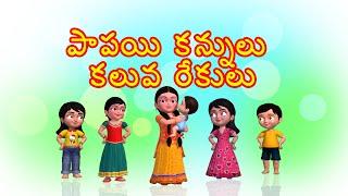 Papayi Kannulu Kaluva Rekulu Baby Song for Children
