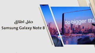 حفل اطلاق Samsung Galaxy Note 8