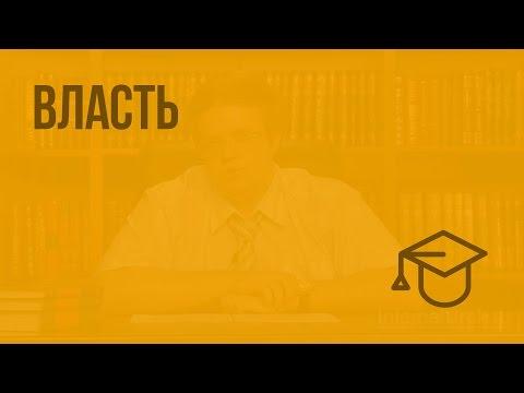Власть. Видеоурок по обществознанию 10 класс