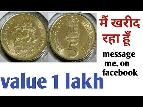 Sell 5 Rupees old coin in Rs. 3 lakh /sell old coins direct buyer